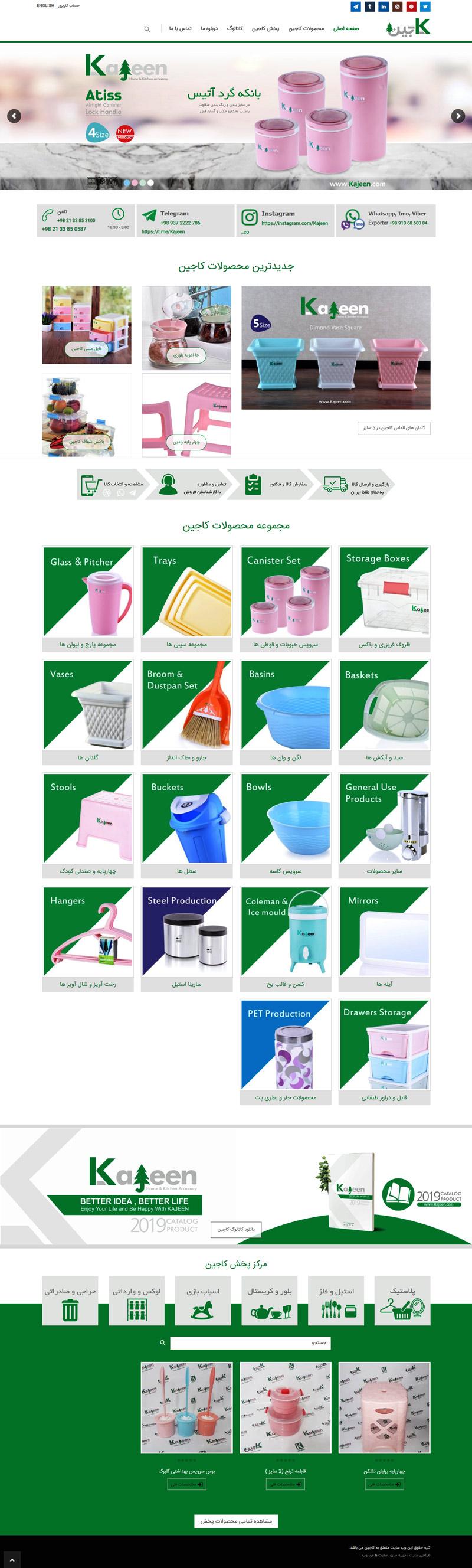 طراحی سایت کارخانه تولید و پخش پلاستیک کاجین