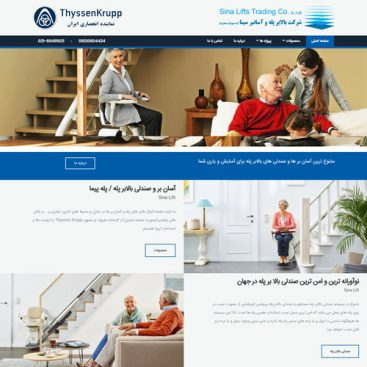 طراحی سایت شرکت بالابر و آسنسور سینا