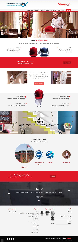 طراحی سایت شرکت بالابر stannah شعبه ایران - تهران
