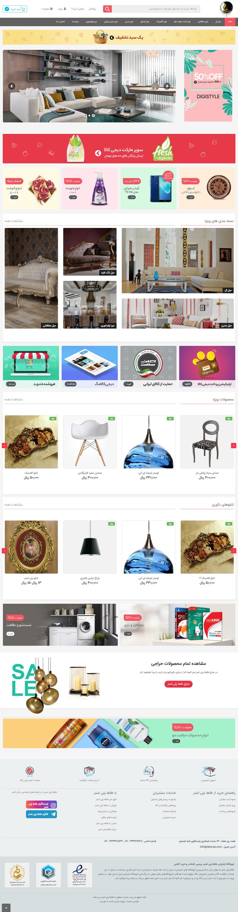 طراحی فروشگاه اینترنتی گروه طاها پلی استر مشابه دیجی کالا