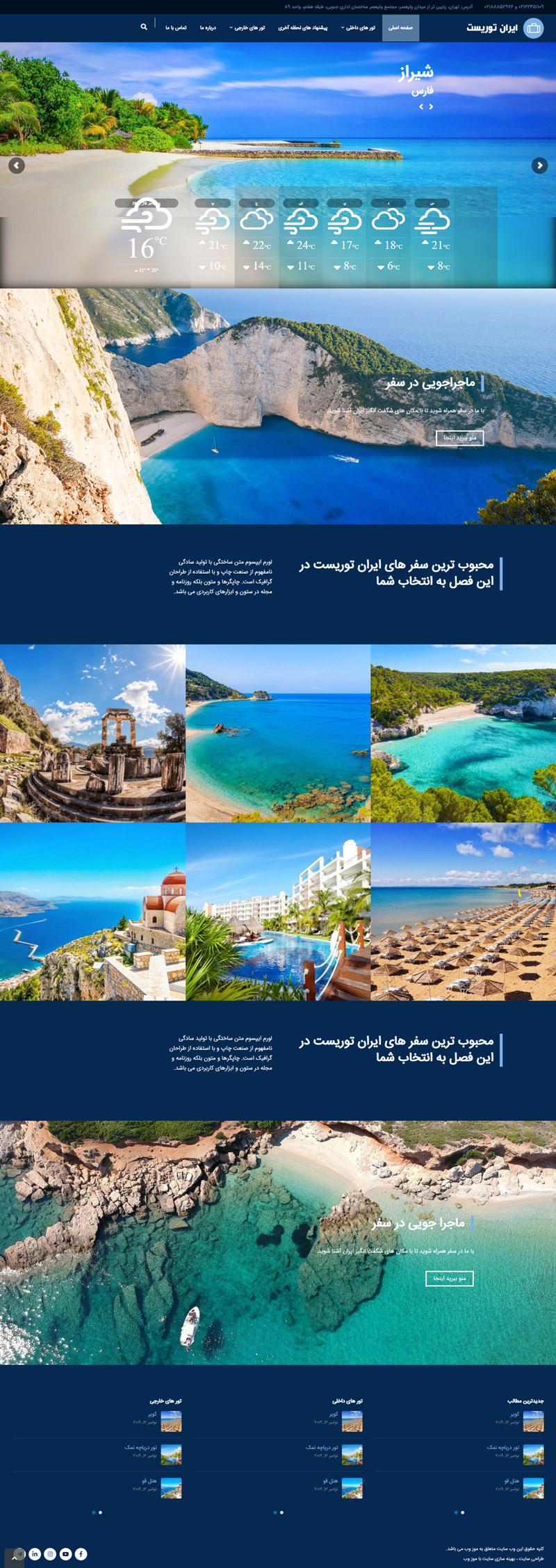 طراحی سایت آژانس مسافرتی ایران توریست