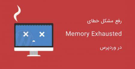 رفع مشکل خطای وردپرس : WordPress Memory Exhausted Error – Increase PHP Memory
