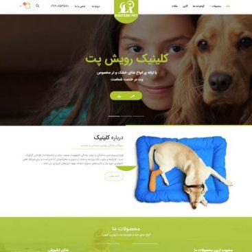 طراحی سایت کلینیک دامپزشکی رویش